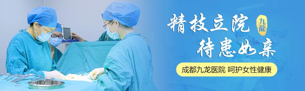 成都九龙医院