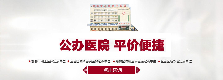 邯郸市丛台区中医院