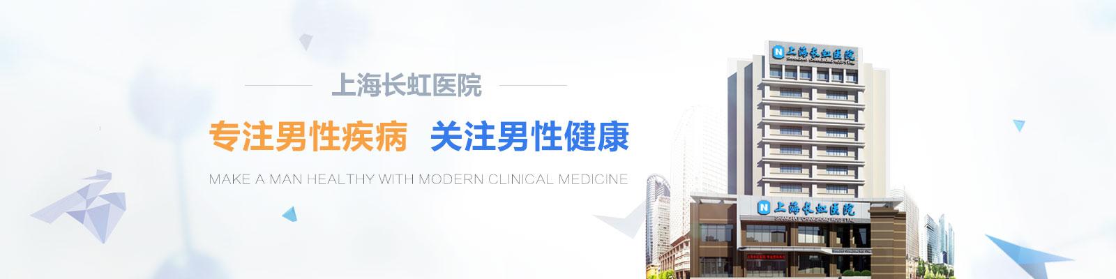 上海长虹男科医院