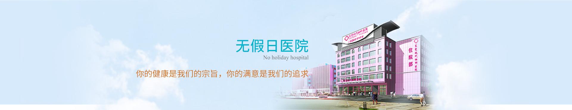 东莞现代妇产医院