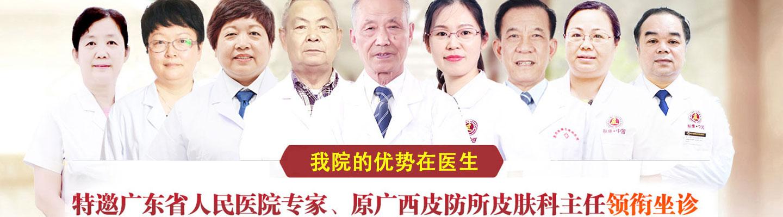 广西南宁肤康医院